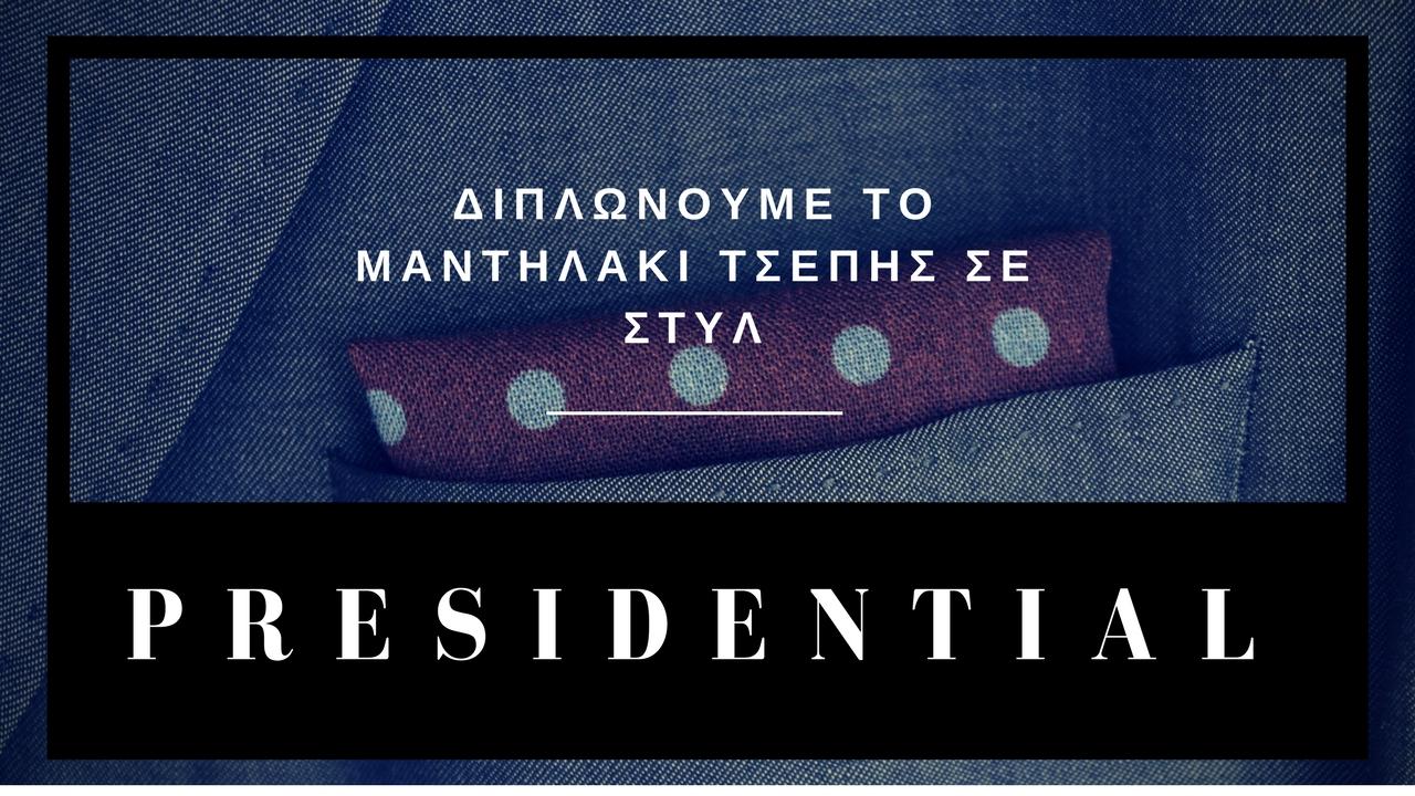Μαντηλάκι presidential